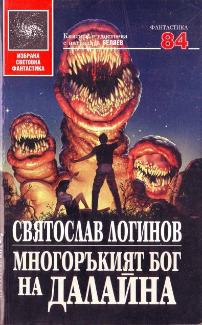 Корица на Многоръкият бог на Далайна - Святослав Логинов