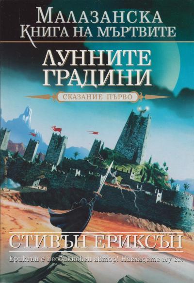 Корица на Малазанска книга на мъртвите: Лунните градини, от Стивън Ериксън