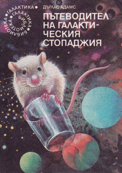 Корица на Пътеводител на галактическия стопаджия, от Дъглас Адамс