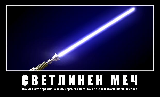 Илюстрация към Star Wars: Светлинният меч
