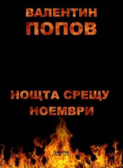 Корица на Нощта срещу ноември, от Валентин Попов