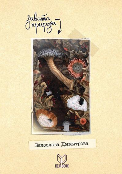 Корица на Дивата природа, от Белослава Димитрова