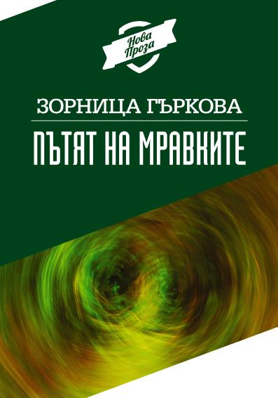 Корица на Пътят на мравките, от Зорница Гъркова