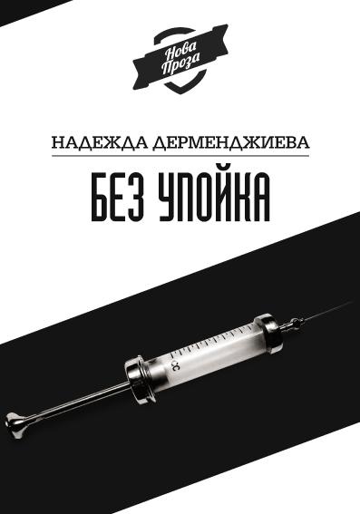 Корица на Без упойка, от Надежда Дерменджиева