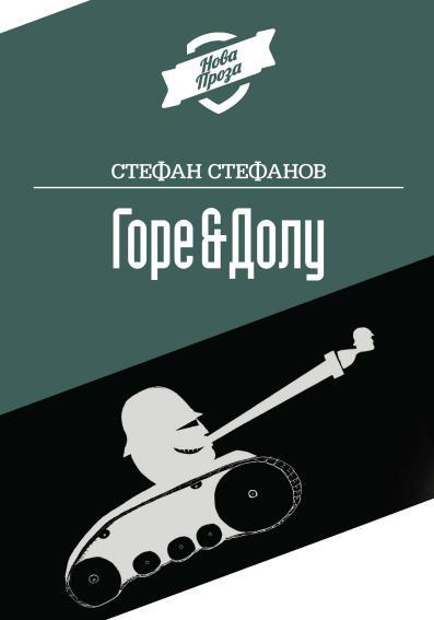 Корица на Горе & Долу, от Стефан Стефанов