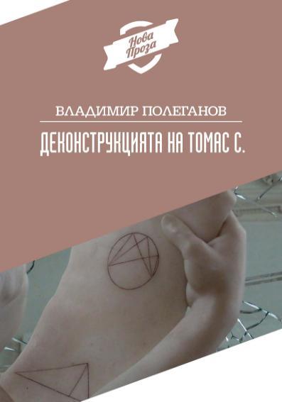 Корица на Деконструкцията на Томас С., от Владимир Полеганов