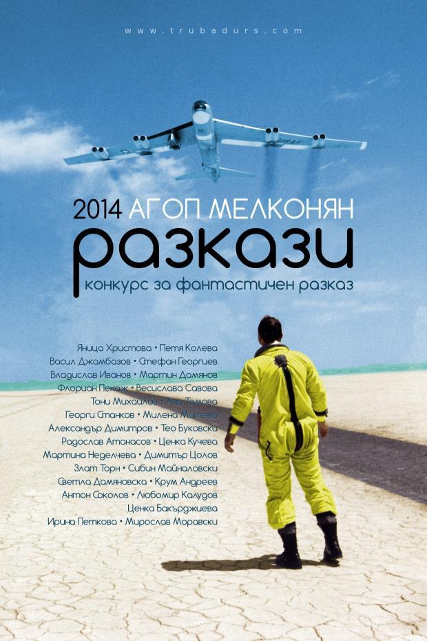 Корица на специалния брой на Конкурса за кратък фантастичен разказ по повод годишнина от рождението на Агоп Мелконян (2014)