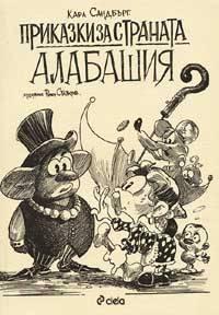Корица на Приказки за страната Алабашия, от Карл Сандбърг