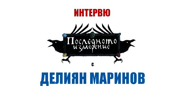 Илюстрация към Интервю с Делиян Маринов