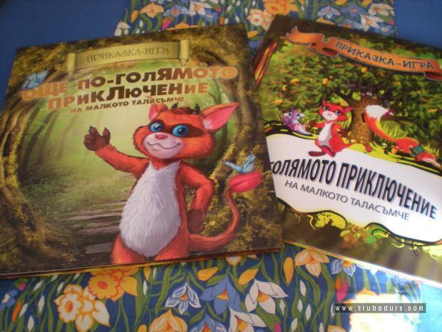 Илюстрация към Никола Райков - Приказка и игра (Колонката на Весела Фламбурари)