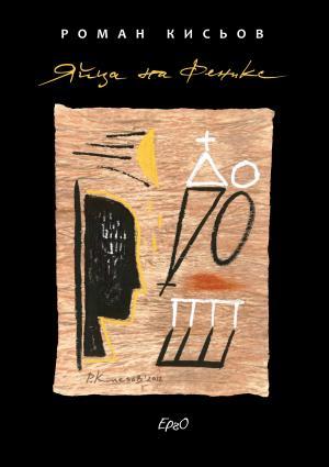 Корица на Яйца на феникс, от Роман Кисьов