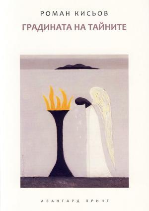 Корица на Градината на тайните, от Роман Кисьов