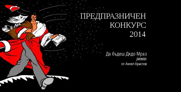 Илюстрация към Да бъдеш Дядо Мраз, от Ангел Христов, разказ