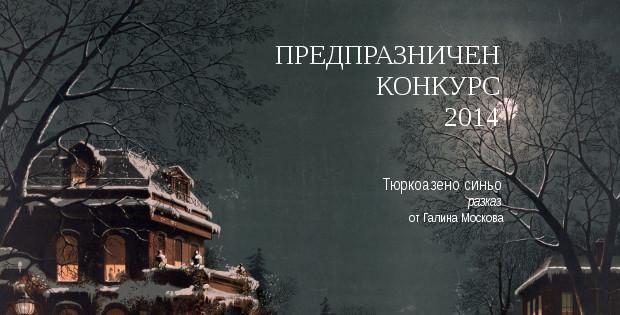 Илюстрация към Тюркоазено синьо, от Галина Москова, разказ