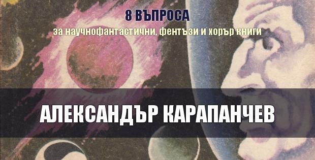 Илюстрация към Александър Карапанчев - 8 въпроса за научнофантастични, фентъзи и хорър книги