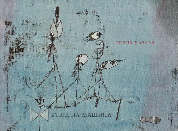 Илюстрация към Етюд на машина, от Яница Радева (експериментална фантастика)