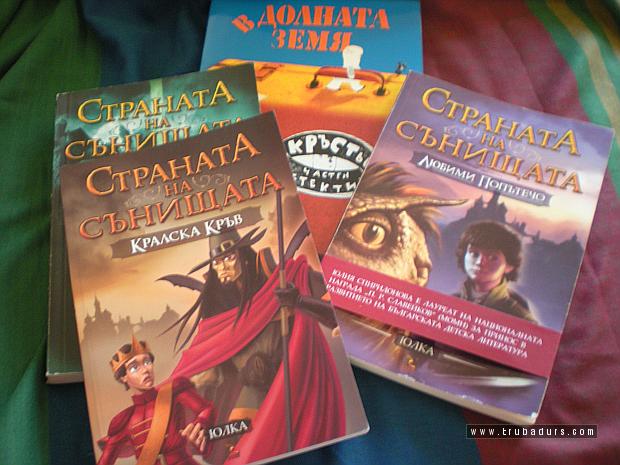 Илюстрация към Юлия Спиридонова - Юлка: Фентъзи за деца в България (Колонката на Весела Фламбурари)