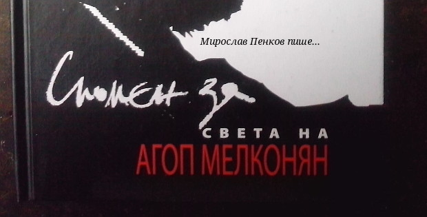 Илюстрация към Спомен за Агоп Мелконян от писателя Мирослав Пенков