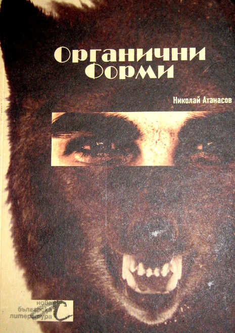 """Корица на """"Органични форми"""" от Николай Атанасов"""