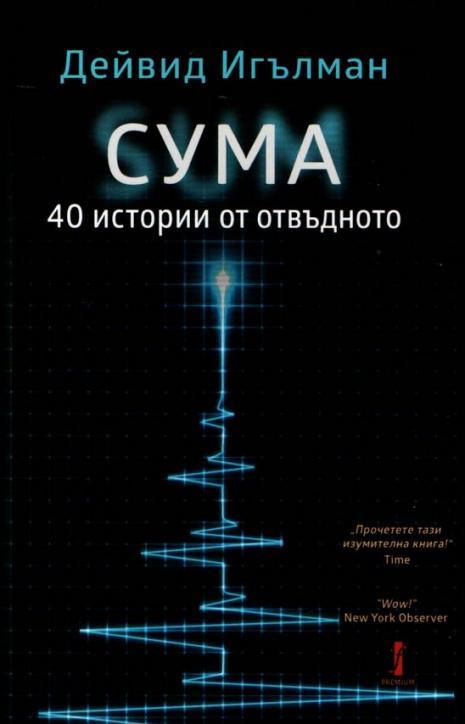 """Корица на """"Сума. 40 истории от отвъдното"""" от Дейвид Игълман"""