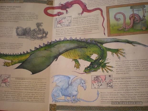 Илюстрация към Приказни същества - змей и дракон (Колонката на Весела Фламбурари)