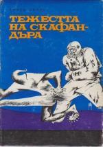Корица на Тежестта на скафандъра, от Любен Дилов