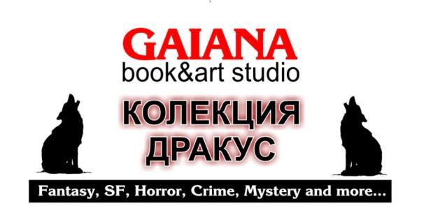Илюстрация към Интервю с Явор Цанев