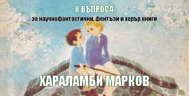 Илюстрация към Хараламби Марков - 8 въпроса за научнофантастични, фентъзи и хорър книги