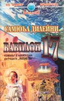 Корица на Вавилон 17