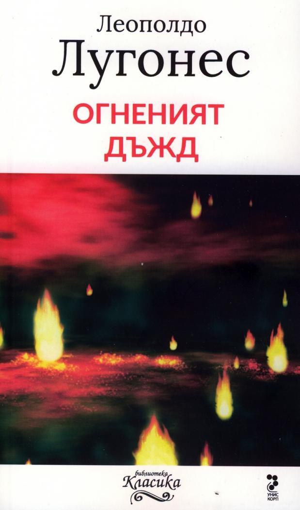 Илюстрация към Леополдо Лугонес, Огненият дъжд (изд. Унискорп)