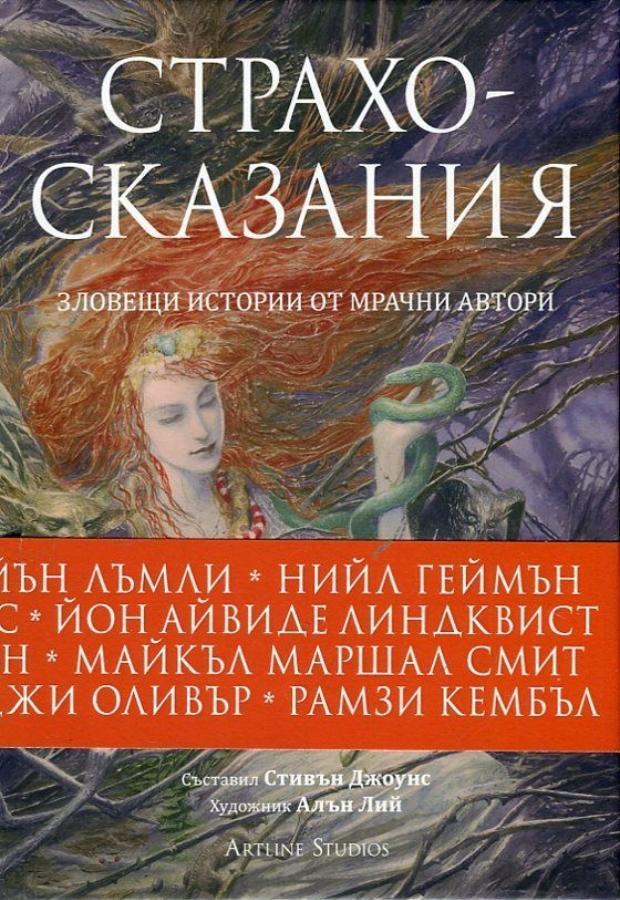 artline-strahoskazanija-antology-620x900