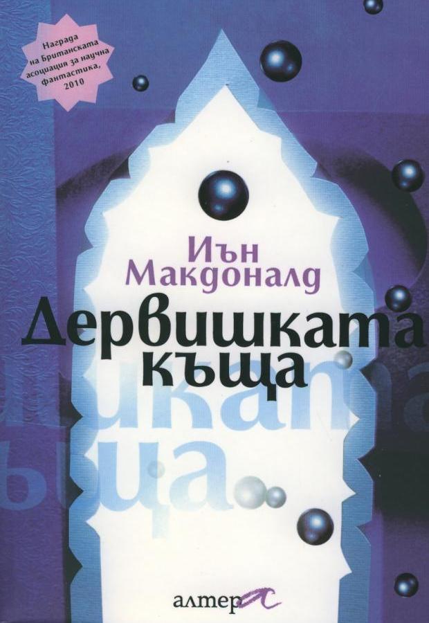 altera-dervishkata-kyshta-195532_b-620x900