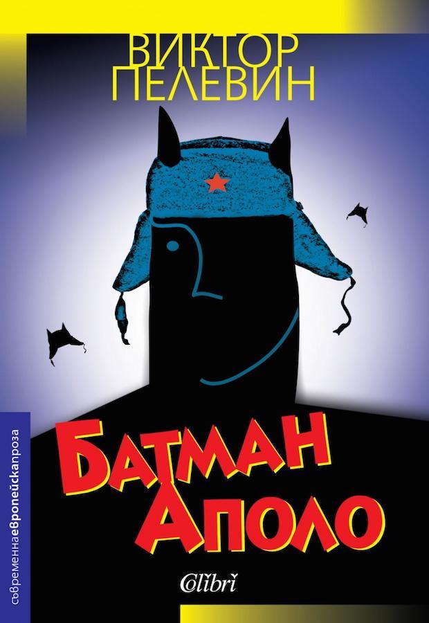 colibri-batman-apolo-196272_b-620x900