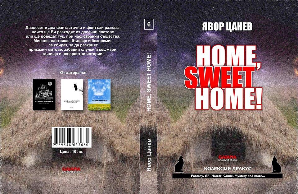 Пълна корица на Home, Sweet Home!