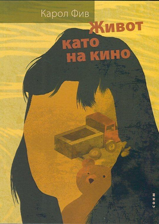 Снимка на корицата на Живот като на кино, от Карол Фив