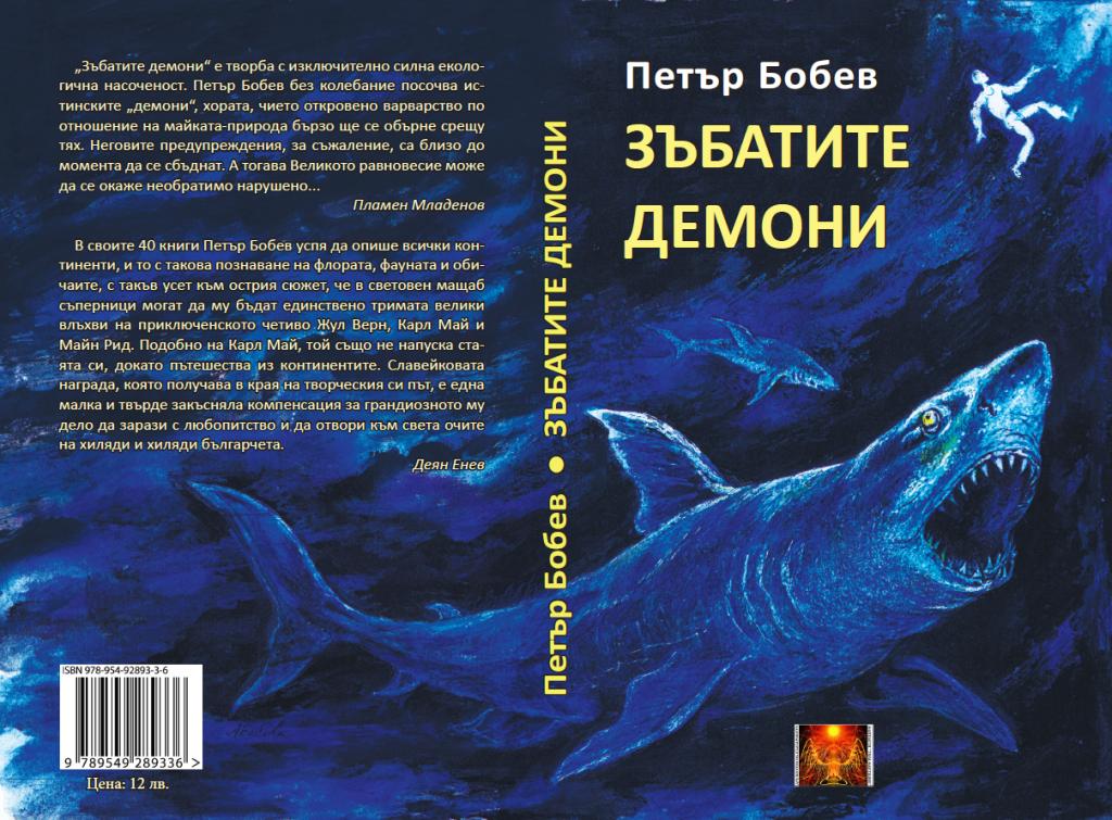 Корица на Зъбатите демони на Петър Бобев