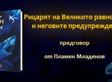 Зъбатите демони, на Петър Бобев