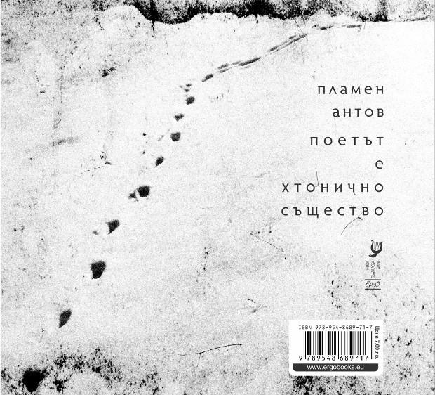 Гръб на корицата на на Поетът е хтонично същество