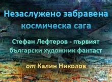 Незаслужено забравена космическа сага: Стефан Лефтеров - първият български художник фантаст