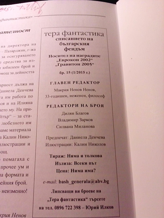 Корица на Тера фантастика, редакционно каре
