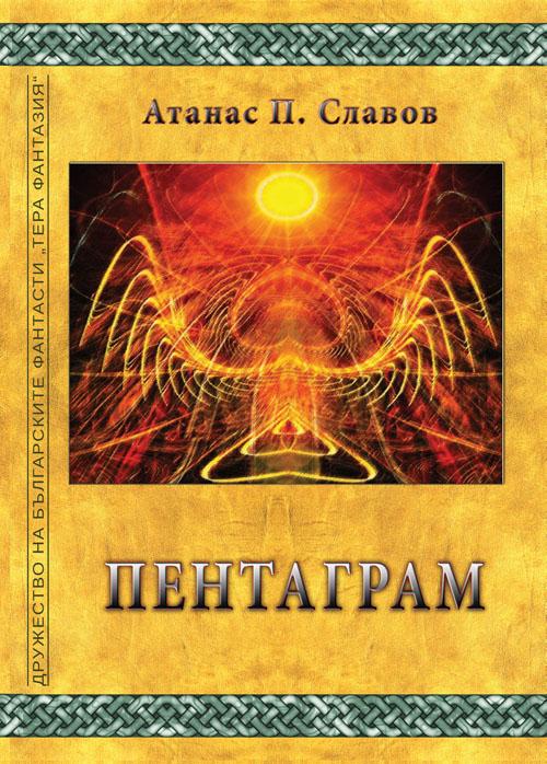 Корица на Пентаграм, от Атанас П. Славов