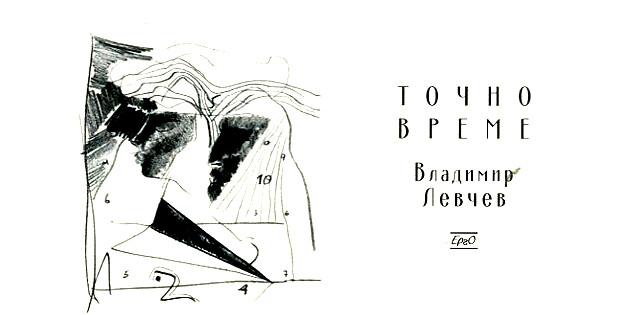 Илюстрация към Точно време по Владимир Левчев, от Борислава Иванова
