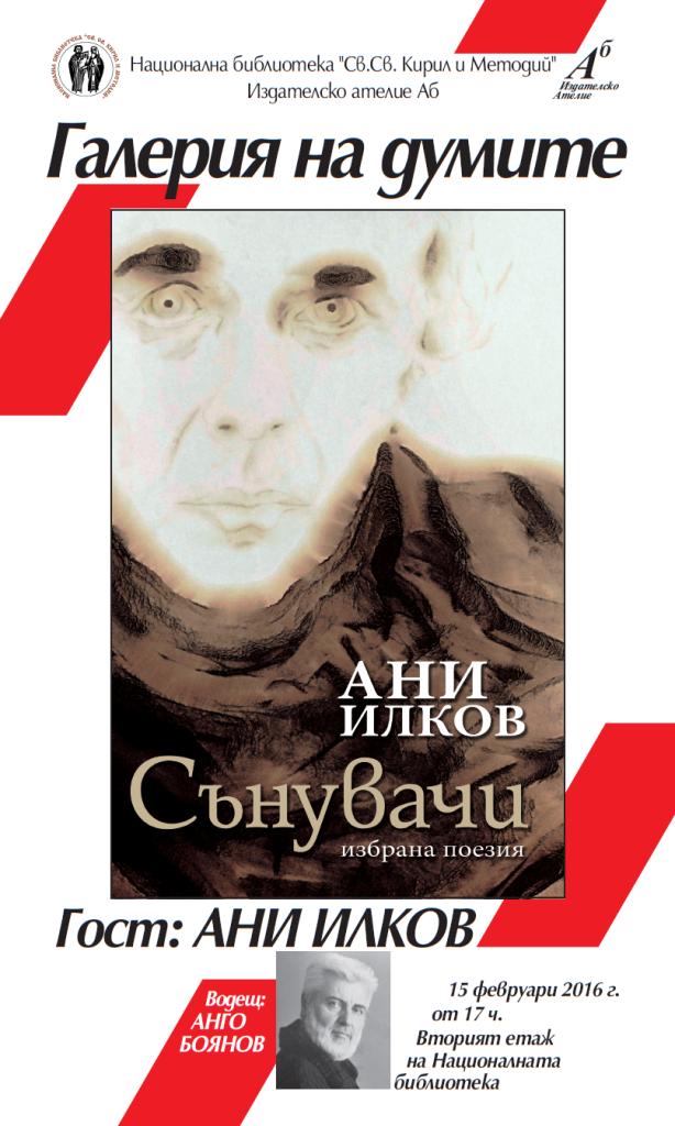 Плакат на Сънувачи, от Ани Илков