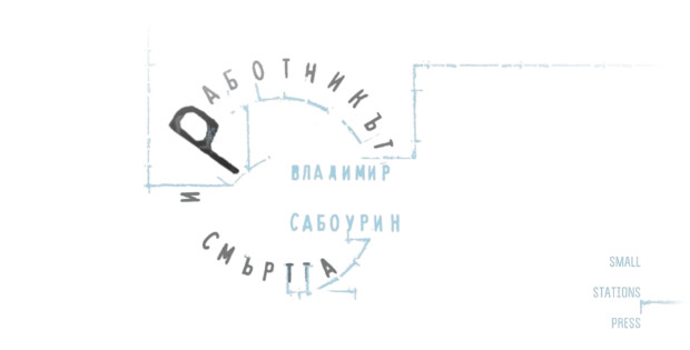 Илюстрация към Владимир Сабоурин - Смъртта на Владимир Владимирович