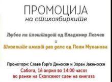 vladimir-levchev-polly-moucanova-skopie