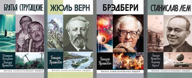 Корици на биографични книги: Братя Стругацки, Жул Верн,  Бредбъри,  Станислав Лем