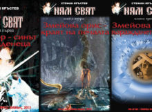 featured-njam-svjat-stefan-krystev-1-2-3-chast