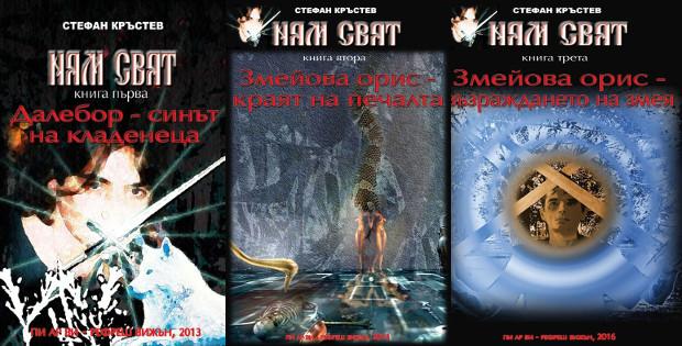 """Илюстрация към Поетично-сюрреалистично българско дарк фентъзи: """"Ням свят"""""""