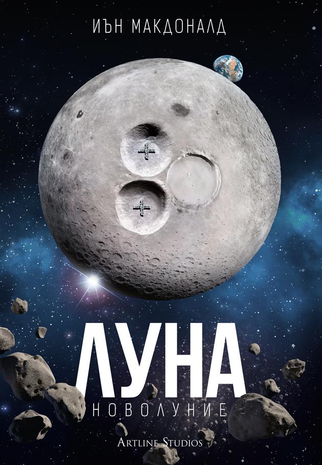 Илюстрация към Луна: Новолуние, от Иън Макдоналд