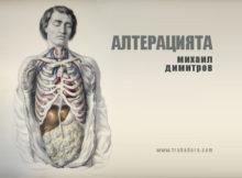 mihail-dimitrov-the-alteration-short-story-francis-sibson-20160628